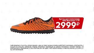 Мастер Спортивных Подарков - Бутсы Nike