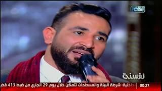 نفسنة | النجم أحمد سعد يغنى أشهر أغانيه