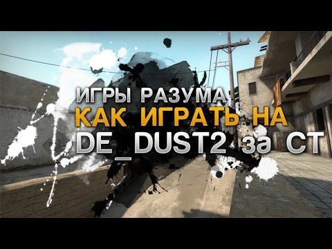 играть на карте dust2