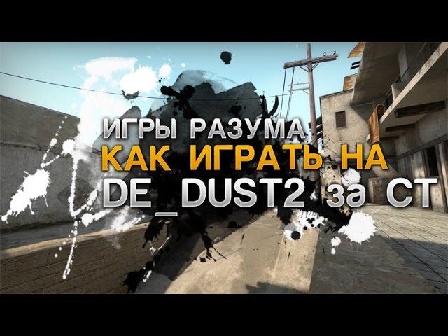 играли на карте dust2
