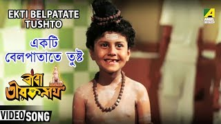 Ekti Belpatate Tushto - Bengali Kids Songs  - Baba Taraknath