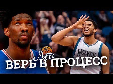 Верь в процесс: Филадельфия и Миннесота [НОВОСТИ NBA #20]