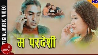 New Lok Dohori 2075/2019 | Ma Pardeshi - Mukesh Bhatta (Basudev) & Purnakala BC | Ramesh & Junu