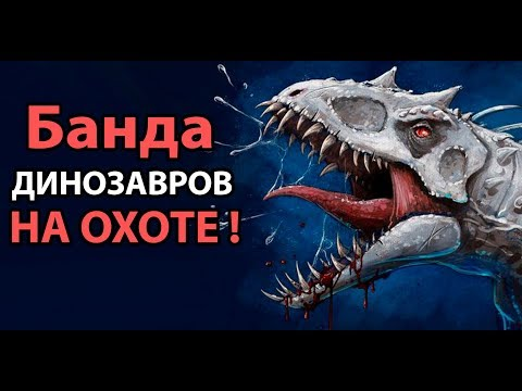 Банда динозавров на охоте ! ( The Isle )