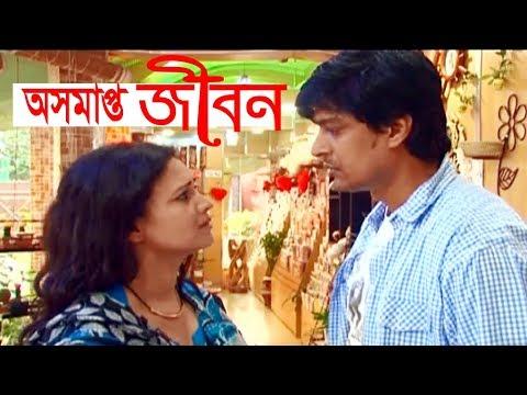 অসমাপ্ত জীবন || Osomapto Jibon || Bangla Natok 2019 || Richi Solaiman And Shoeb