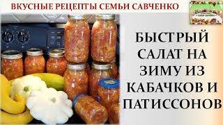 #Лечо из кабачков и патиссонов без стерилизации Рецепты #семьяСавченко zucchini Canning