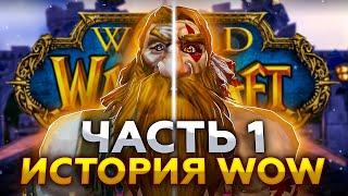 ОБЗОР WORLD OF WARCRAFT: Часть 1 - История развития легендарной ММОРПГ
