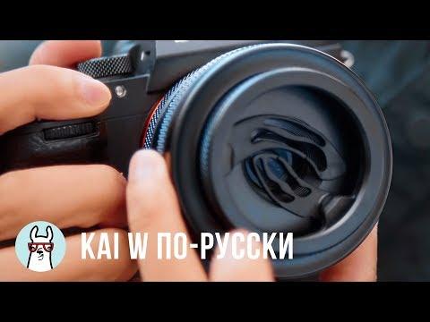 Kai W по-русски: Объектив с боке-лезвиями! + Rode VideoMic Me-L