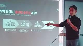 [한국스마트관광협회] 엑스크루(XCrew) 상생협업 설…