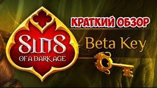Sins of a Dark Age - краткий обзор