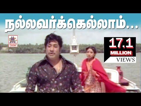 Nallavarkellam SatchigalRendu Song HD | Sivaji | Ilaiyaraja | Thiyagamநல்லவர்கெல்லாம் சாட்சிகள்