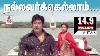 Nallavarkellam Satchigal  Rendu Song HD | Sivaji | Ilaiyaraja | Thiyagam  நல்லவர்கெல்லாம் சாட்சிகள்