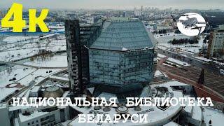Национальная библиотека Беларуси с квадрокоптера в 4К | National library of Belarus drone 4K