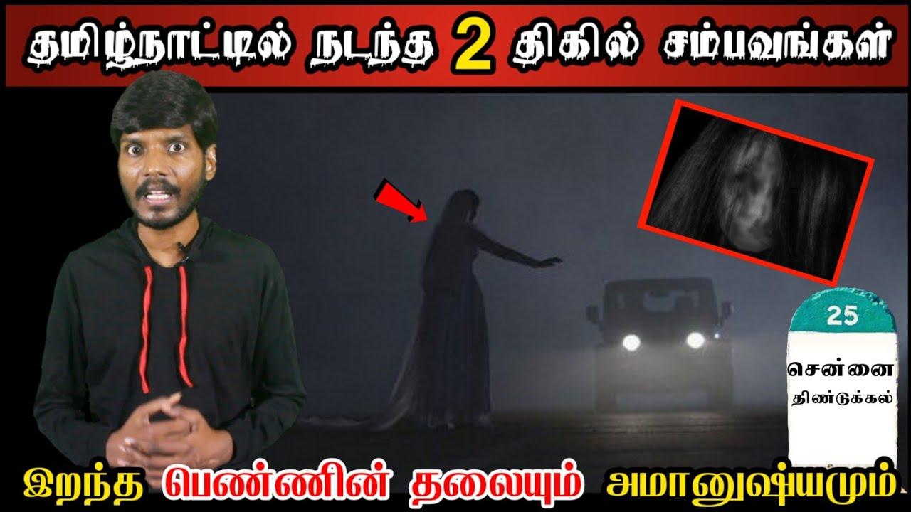 Real Life Ghost Experience in Tamil | சென்னை | மிரட்டும் 2-திகில் சம்பவங்கள் | Shiva's Investigation