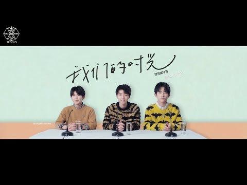[VIETSUB+KARA MV]【TFBOYS】《Thời gian của chúng ta》