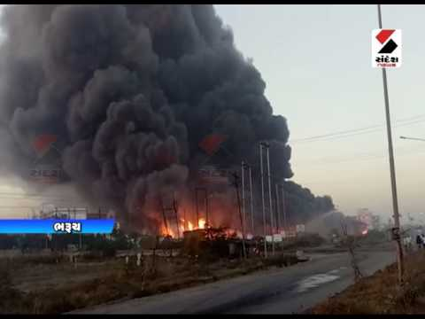Fire breaks out at Sterling Company in Bharuch Dahej area || Sandesh News