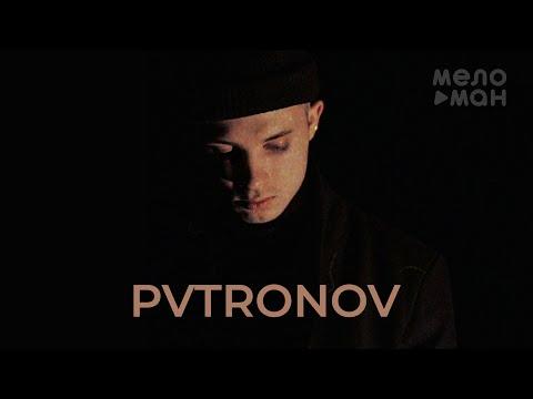 Pvtronov - Запаренный пресс