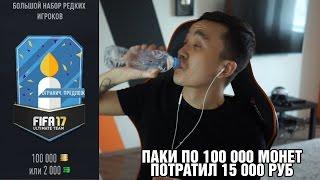 ПАКИ ПО 100 000 МОНЕТ   ПОТРАТИЛ 15 000 РУБ