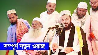 কামরুল ইসলাম সাঈদ আনসারী সম্পূর্ণ নতুন ওয়াজ Kamrul Islam Sayed Ansari Bangla Waz Surah Yasin Tafsir