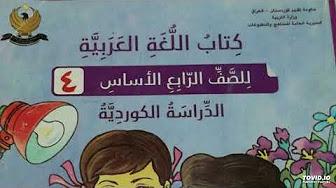 تحميل كتاب الخط العربي للصف الرابع