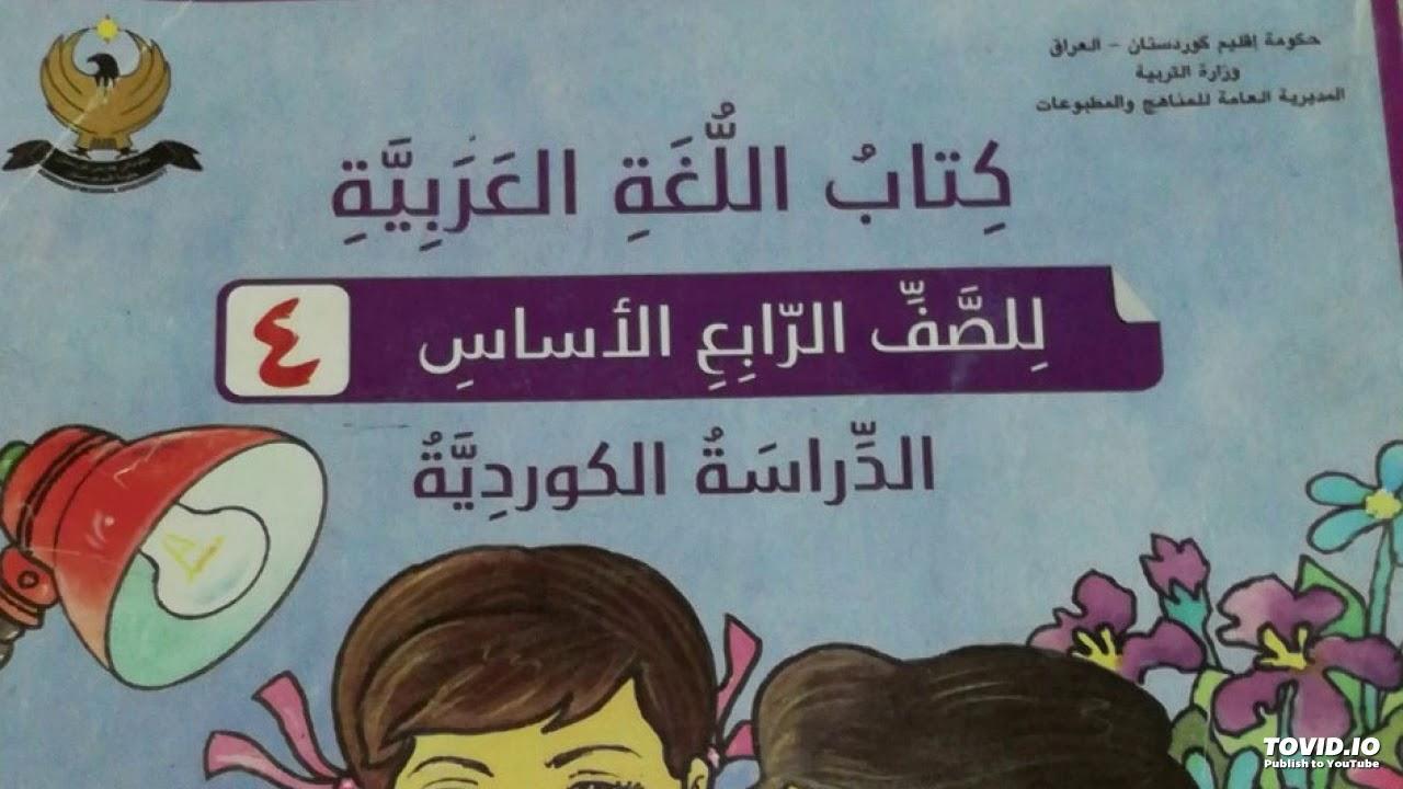 دروس اللغة العربية الجزء الأول pdf