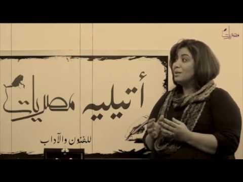 الحلقة الخامسة | برنامج أتيليه مصريات     الشاعرة شيماء  طلبة