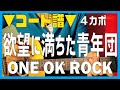 【ギター】 欲望に満ちた青年団 / ONE OK ROCK 初心者向け コード