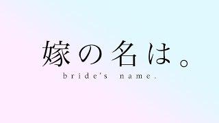 【余興】嫁の名は。(君の名はCMパロディ)【結婚式】