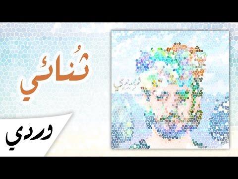 Alaa Wardi - 4 - Thona2i
