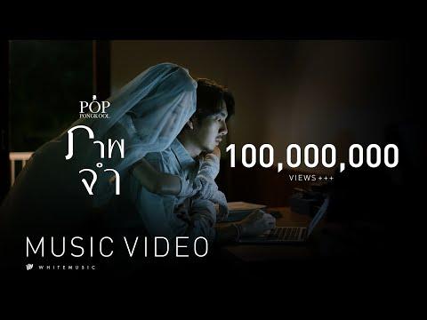 ภาพจำ - ป๊อบ ปองกูล [Official MV]