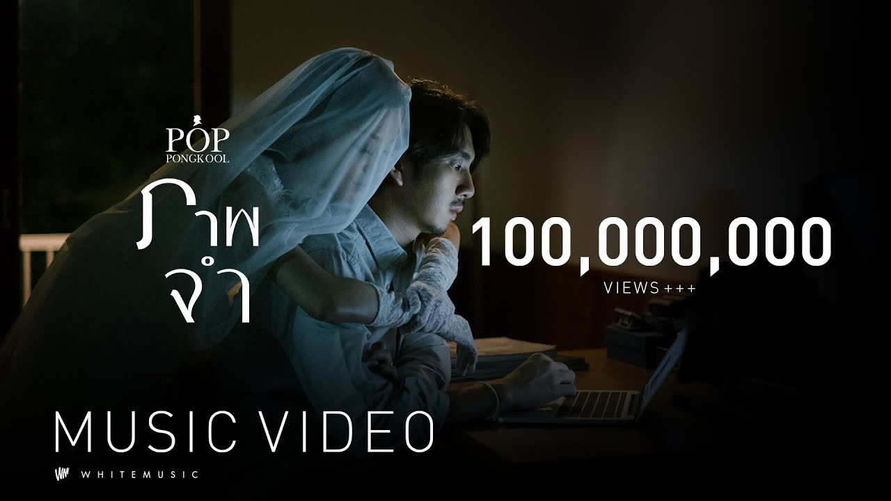 ภาพจำ - ป๊อบ ปองกูล [Official MV] #1