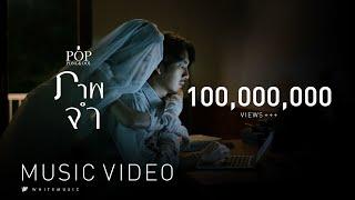 ป๊อบ ปองกูล - ภาพจำ [Official MV]