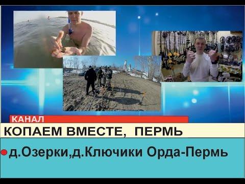 д.Озерки,д.Ключики Ординский район Пермский край