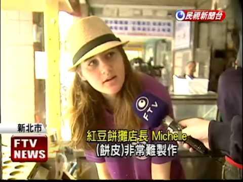 德國美少女心聲 臺灣紅豆餅改變佢一生 - 香港高登討論區