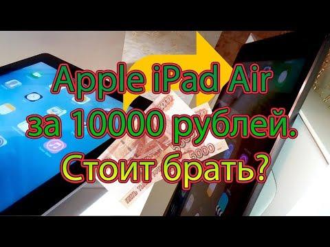 Покупаем Apple iPad Air Wi-Fi Cellular 16 Гб за 10000 рублей. Стоит брать?