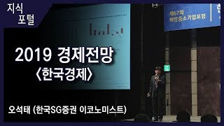 지식포털 2019 경제전망 한국경제