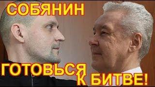 СЕРГЕЙ УДАЛЬЦОВ Объявляет войну СОБЯНИНУ 25.04.2018