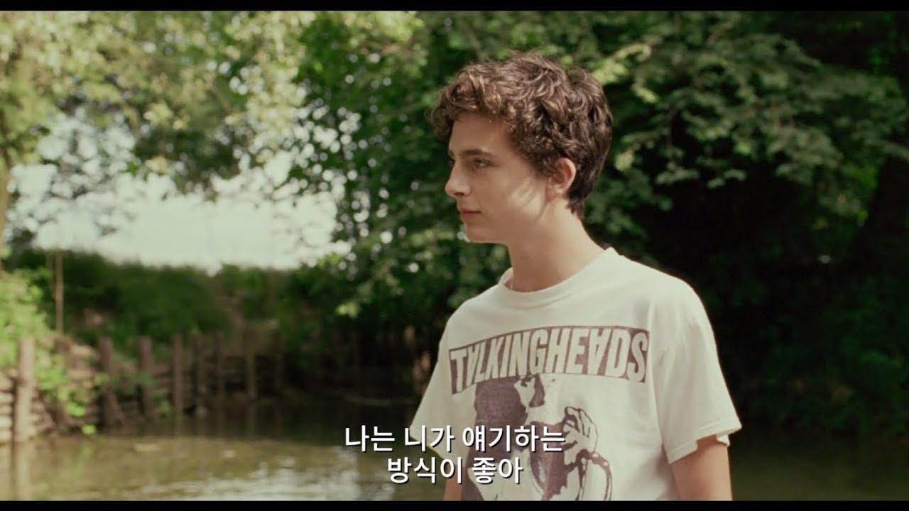 [콜 미 바이 유어 네임] 캐릭터 예고편