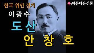 책읽어주는여자 [도산 안창호/이광수] 한국위인전기 (오…