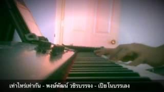 เท่าไหร่เท่ากัน - พงษ์พัฒน์ วชิรบรรจง - Piano Cover