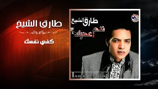 طارق الشيخ - كفي نفسك | Tarek El Sheikh - Kafy Nafsak