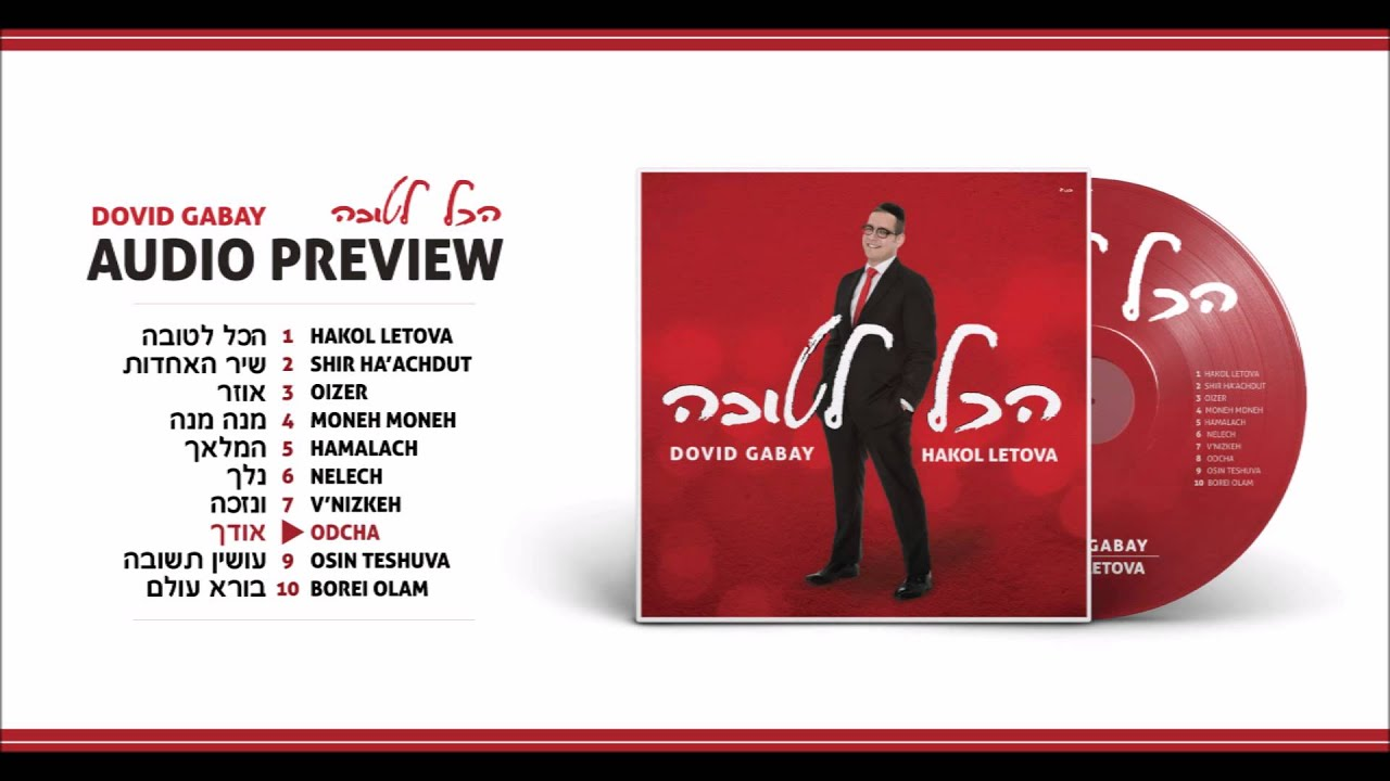 Dovid Gabay: Hakol Letova Audio Preview