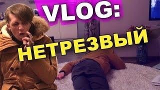 VLOG: НЕТРЕЗВЫЙ / Андрей Мартыненко