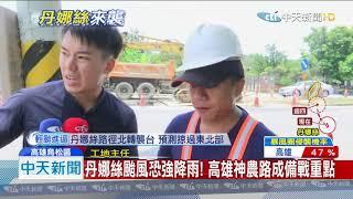 20190717中天新聞 防颱備戰! 高雄神農路水溝「擴建」 混凝土補強
