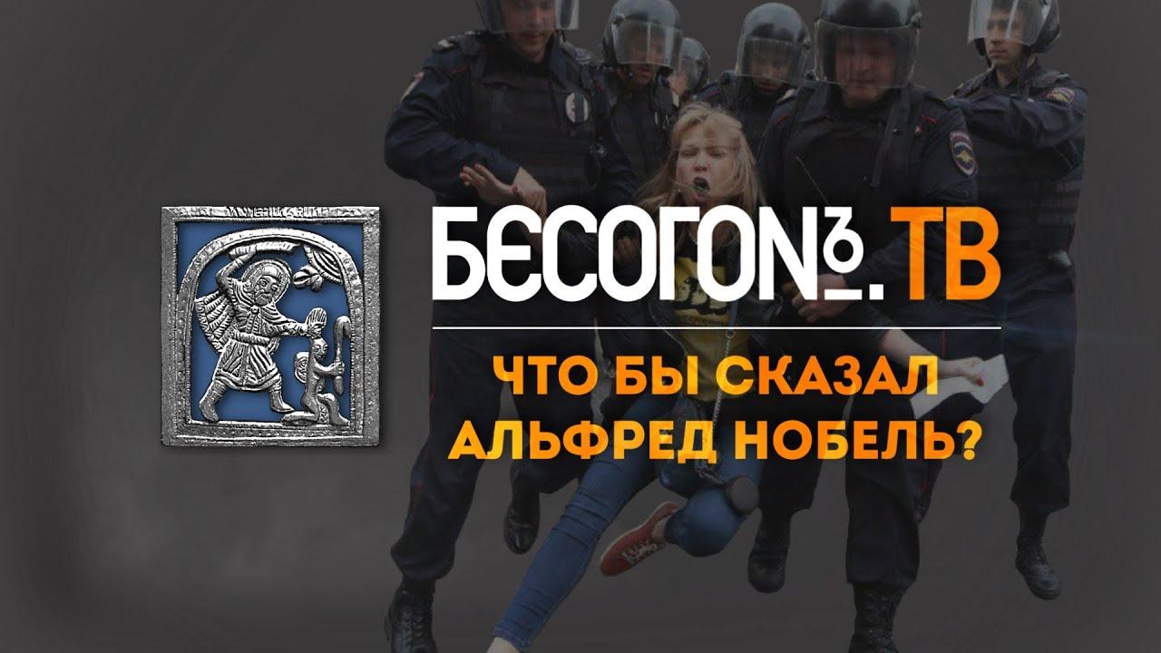 Картинки по запросу БесогонTV «Что бы сказал Альфред Нобель?»