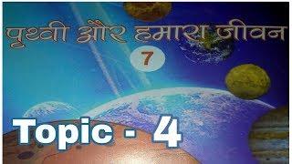 पृथ्वी और हमारा जीवन ( Topic -4 धरातल के रूप बदलने वाले कारक : वाह्य कारक )