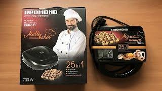 Мультипекарь Redmond RMB-611. Готовим Вкусные Сэндвичи (MultiBaker Ростер Бутербродница)