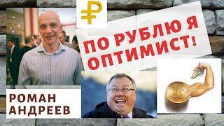 Роман Андреев - По рублю я оптимист!