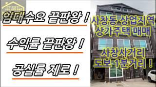 청주 상가주택 매매/전호실 임대 완료된 사창동 상가주택…