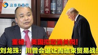 重磅!白宫拟取消对中国加征关税!刘龙珠:川普会服软退让而结束中美贸易战!|我看贸易战